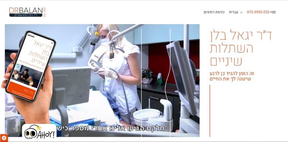 בניית אתרים אתר אינטרנט רופא שיניים דר בלן אהוי קריאייטיב משרד פרסום