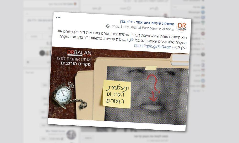קמפיין פייסבוק פרסום בפייסבוק ד