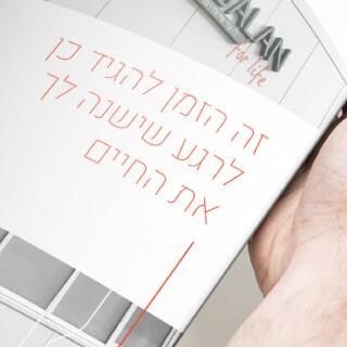 לוגו מיתוג בניית מותג אהוי קריאייטיב דר בלן מיתוג מרפאות