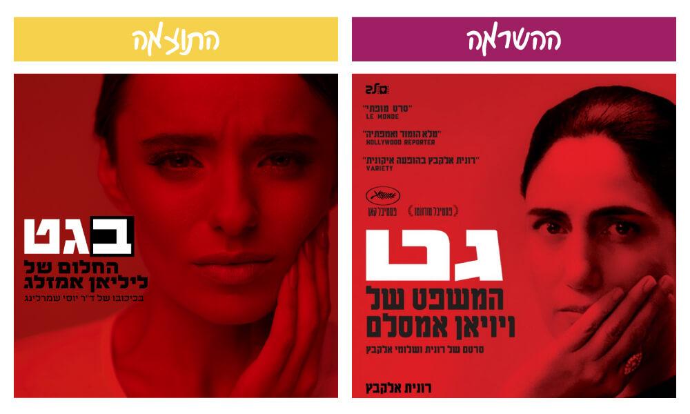 משרד פרסום אהוי קריאייטיב קמפיין פייסבוק דיגיטל שמרלינג