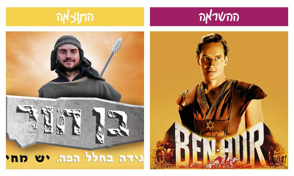 משרד פרסום קמפיין פייסבוק דיגיטל אהוי קריאייטיב שמרלינג