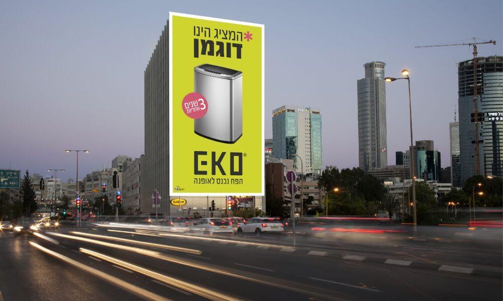 קמפיין שילוט, קמפיין חוצות, שלט חוצות בילבורד קמפיין משרד פרסום אהוי קריאייטיב EKO הפחה נכנס לאופנה