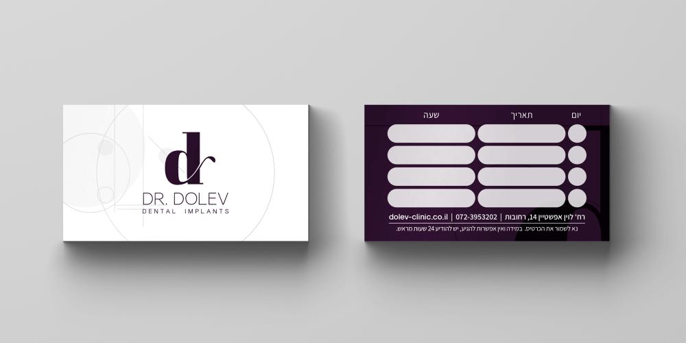 עיצוב כרטיס ביקור שני צדדים מיתוג עיצוב לוגו אהוי קריאייטיב מיתוג מרפאות דולב
