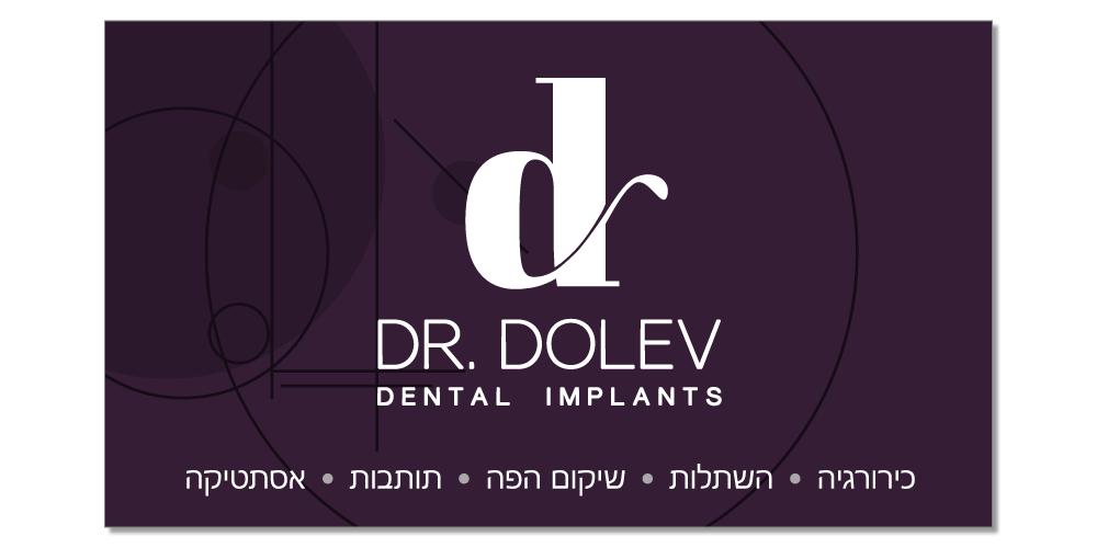 עיצוב שלט כניסה מיתוג מרפאות דולב אהוי קריאייטיב