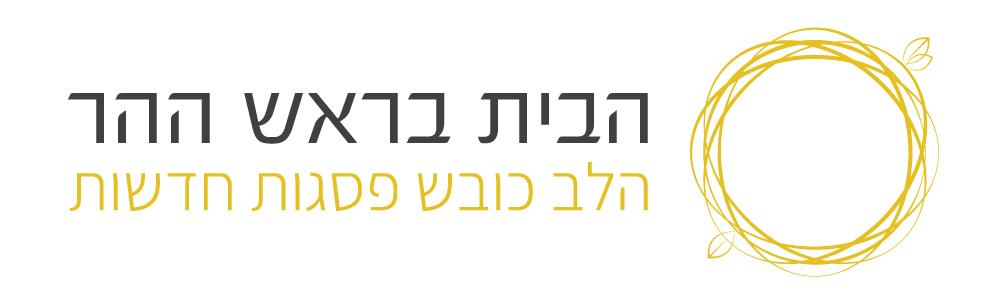 עיצוב לוגו מיתוג דיור מוגן אהוי קריאייטיב הבית בראש ההר