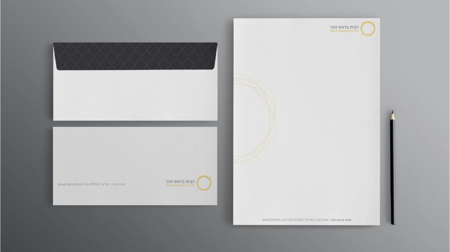 עיצוב ניירת משרד מיתוג אהוי קריאייטיב סטודיו עיצוב