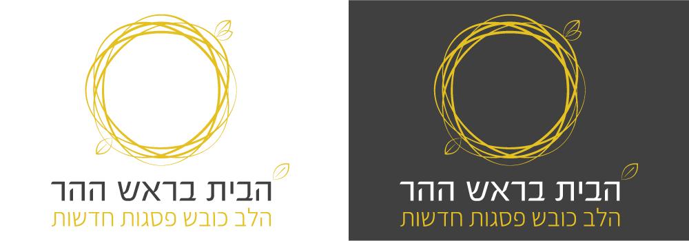 עיצוב לוגו סטודיו מיתוג אהוי קריאייטיב הבית בראש ההר דיור מוגן
