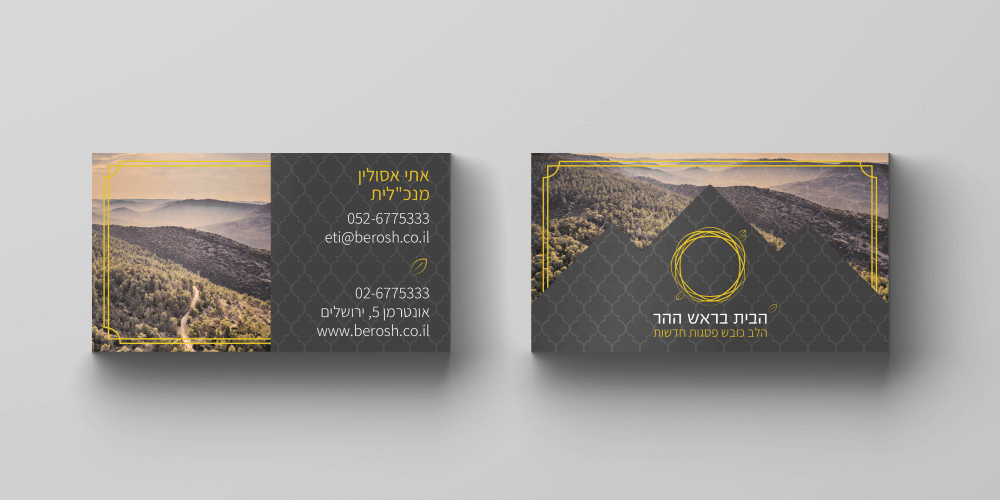 עיצוב כרטיס ביקור מיתוג דיור מוגן אהוי קריאייטיב