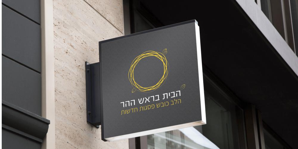 עיצוב שלט לעסק מיתוג סטודיו אהוי קריאייטיב דיור מוגן
