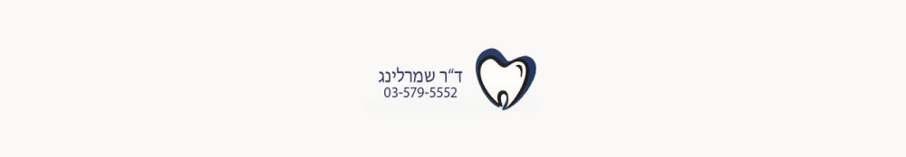 לוגו ישן שמרלינג