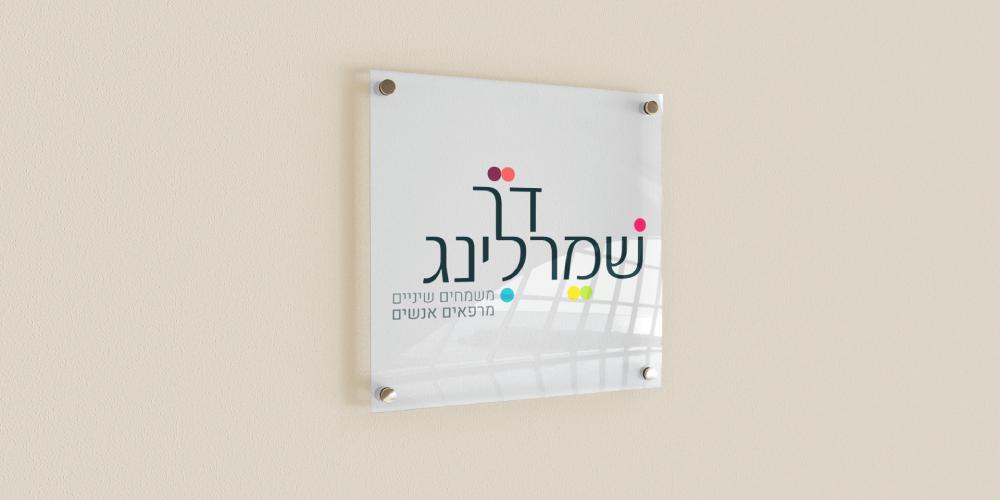 שלט לוגו מיתוג מרפאות אהוי קריאייטיב שמרלינג סטודיו למיתוג