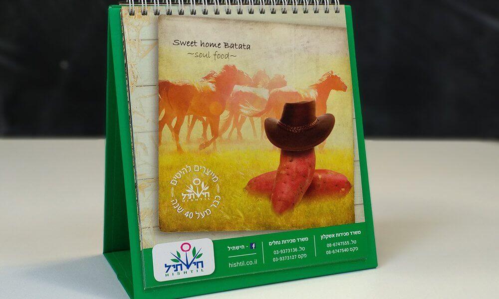 מיתוג עיצוב לוח שנה חישתיל משרד מיתוגק סטודיו לעיצוב אהוי קריאייטיב