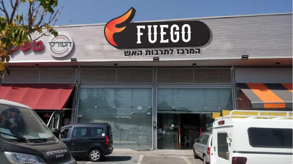 מיתוג סטודיו למיתוג חברת מיתוג עיצוב לוגו פיתוח לוגו LOGO branding studio אהוי קריאייטיב פואגו מנמ שלט לחנות