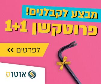 ahoy creative digital agency banner campaign באנר פרסום באנרים אהוי קריאייטיב משרד פרסום סוכנות דיגיטל אוטוס אבטחה