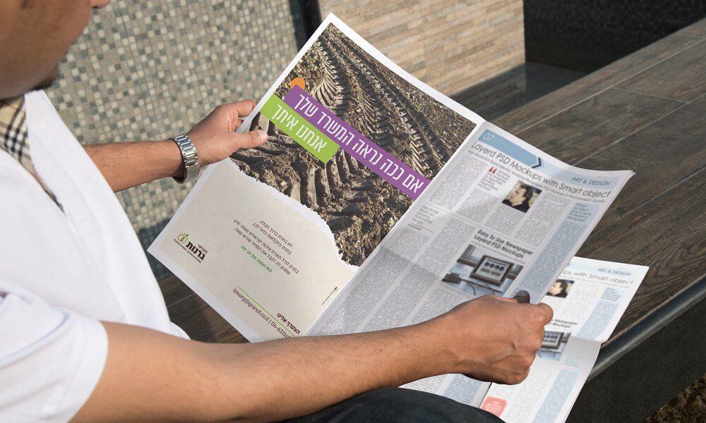 B2B מודעה לעיתון קמפיין עסקי חקלאי גרנות אהוי קריאייטיב משרד פרסום