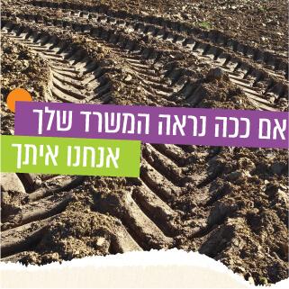 קמפיין B2B פרינט מודעה לעיתון משרד פרסום אהוי קריאייטיב חקלאי גרנות אגריטק פרסום חקלאי