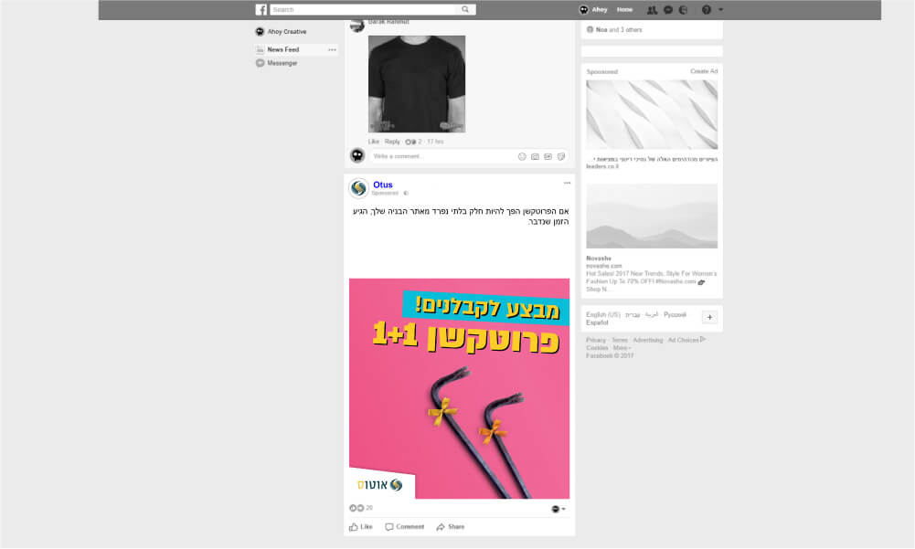 facebook ads פרסום בפייסבוק קמפיין פייסבוק אהוי קריאייטיב AHOY אוטוס אבטחה דיגיטל