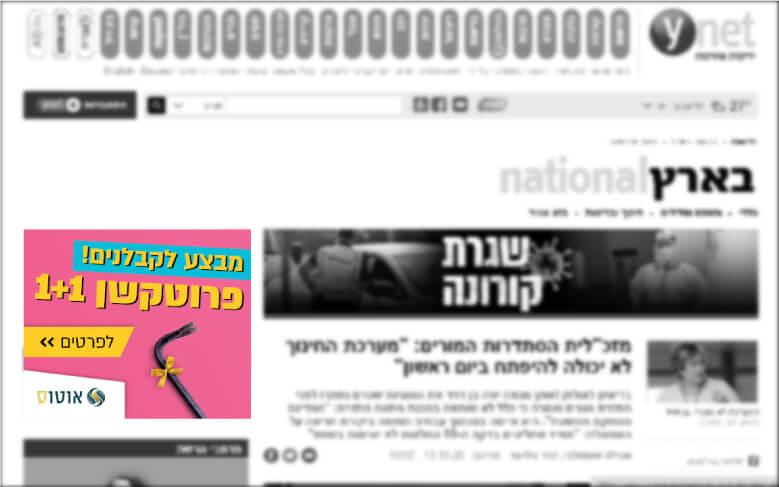 באנר פרסום בגוגל GDN רשת המדיה של גוגל אהוי קריאייטיב AHOY משרד פרסום סוכנות דיגיטל אוטוס
