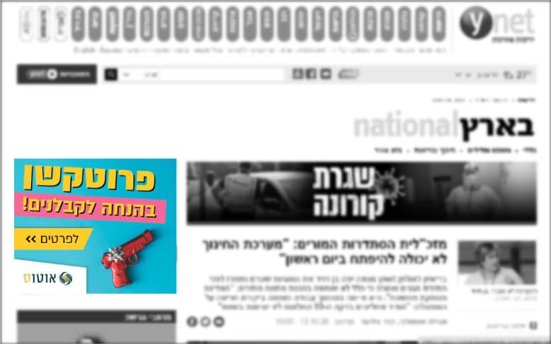 באנר GDN רשת המדיה של גוגל אהוי קריאייטיב משרד פרסום סוכנות דיגיטל אוטוס אבטחה